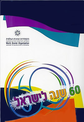 60 years to Israel kit