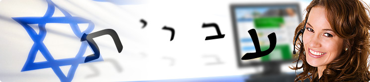 Hebrew Ulpan