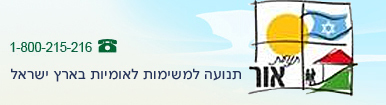 OR- Sderot